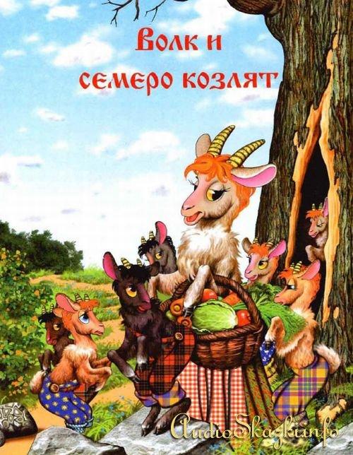 Сказка Волк и семеро козлят Читать сказку с картинками