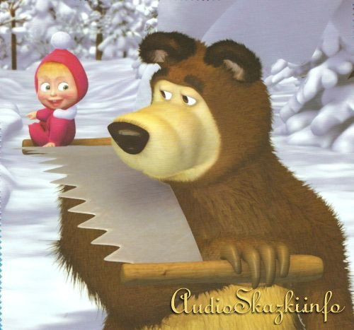 Маша и медведь. С новым годом.