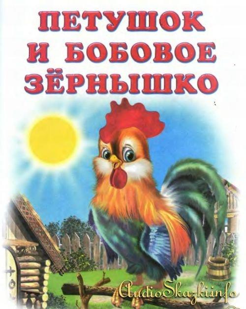 Русская народная сказка бобовое зернышко в картинках