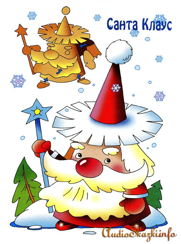 Санта Клаус. игрушка из бумаги