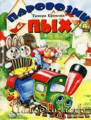 Детские книги: Паровозик Пых