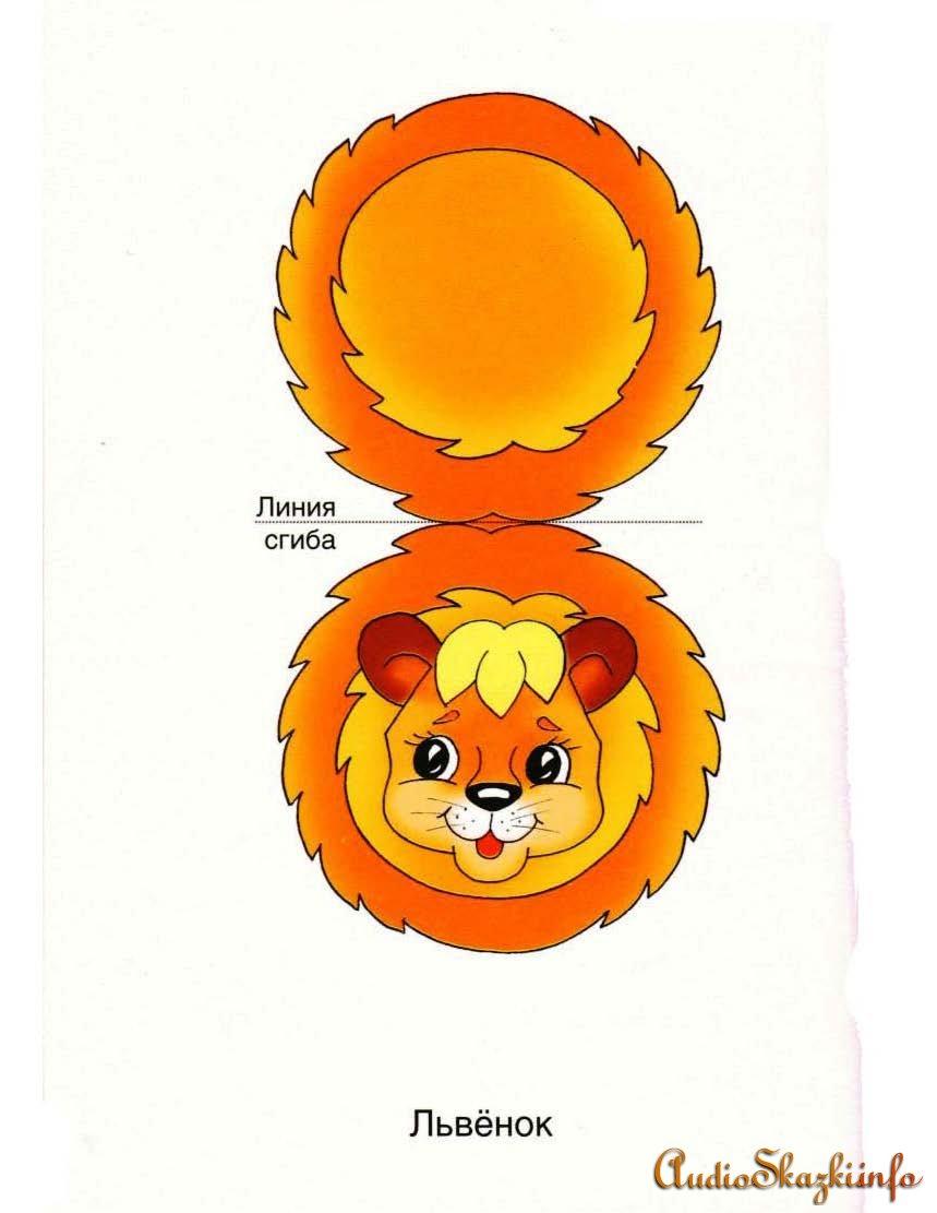 Львенок. Игрушка из бумаги