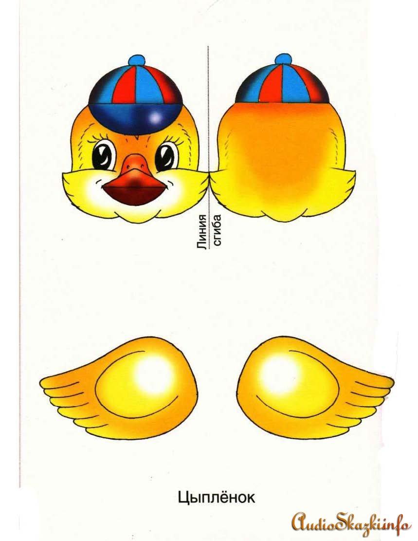 Цыпленок. Игрушка из бумаги