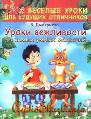 Детские книги: Уроки вежливости для самых умных малышей