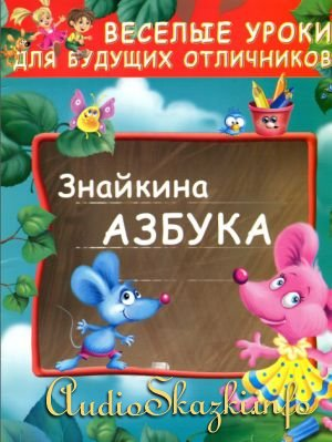Детские книги: Знайкина азбука. Веселые уроки для будущих отличников