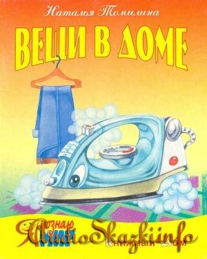 Детские книги: Вещи в доме
