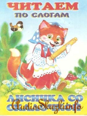 Детские книги: Лисичка со скалочкой. Читаем по слогам.
