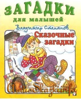Детские книги: Сказочные загадки