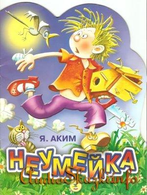 Детские книги: Неумейка