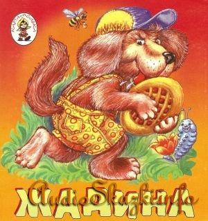 Детские книги: Жадина
