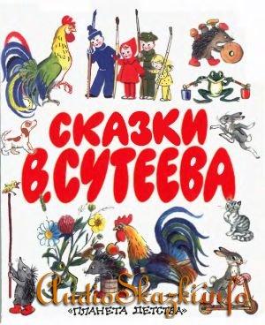 Детские книги: Сказки В.Сутеева