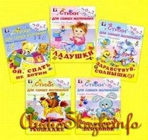 """Детские книги: Сборник книг """"Стихи для самых маленьких от 0 до 2"""""""