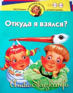 Детские книги: Откуда я взялся?
