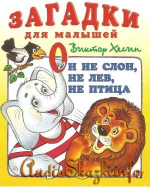 """Детские книги: Загадки для малышей. """"Он не слон, не лев, не птица..."""""""