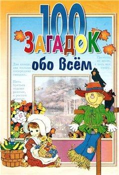Детские книги: 100 загадок обо всём.
