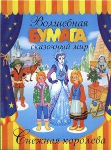 Разное: Снежная королева. Волшебная бумага