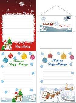 Разное: Письмо Деду Морозу