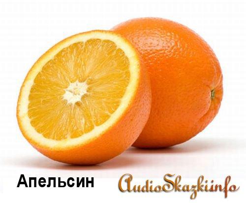 Развивающие картинки. Апельсин