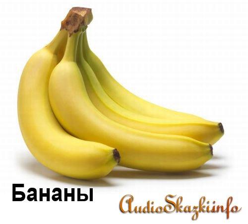 Развивающие картинки. Бананы