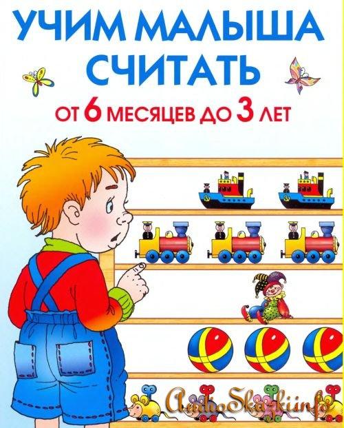 Развивающие игры. Учим малыша считать.