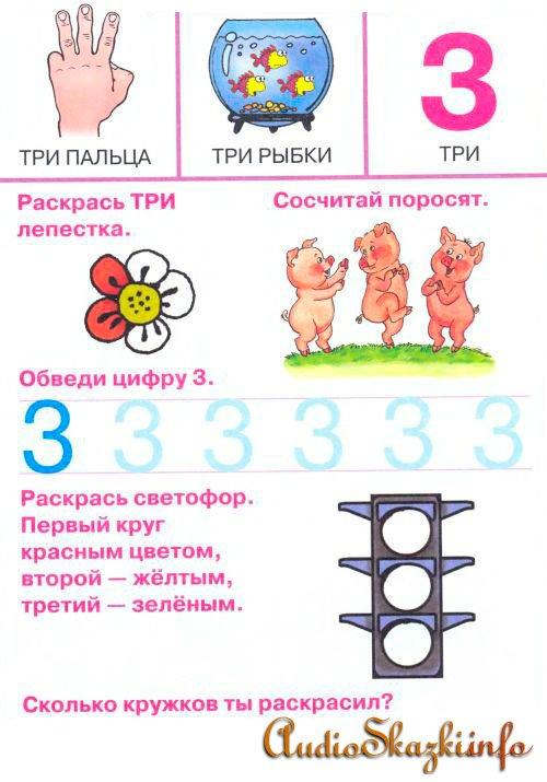 Учим цифры.