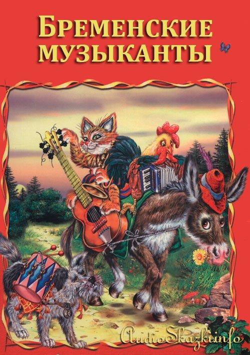 Сказка Бременские музыканты