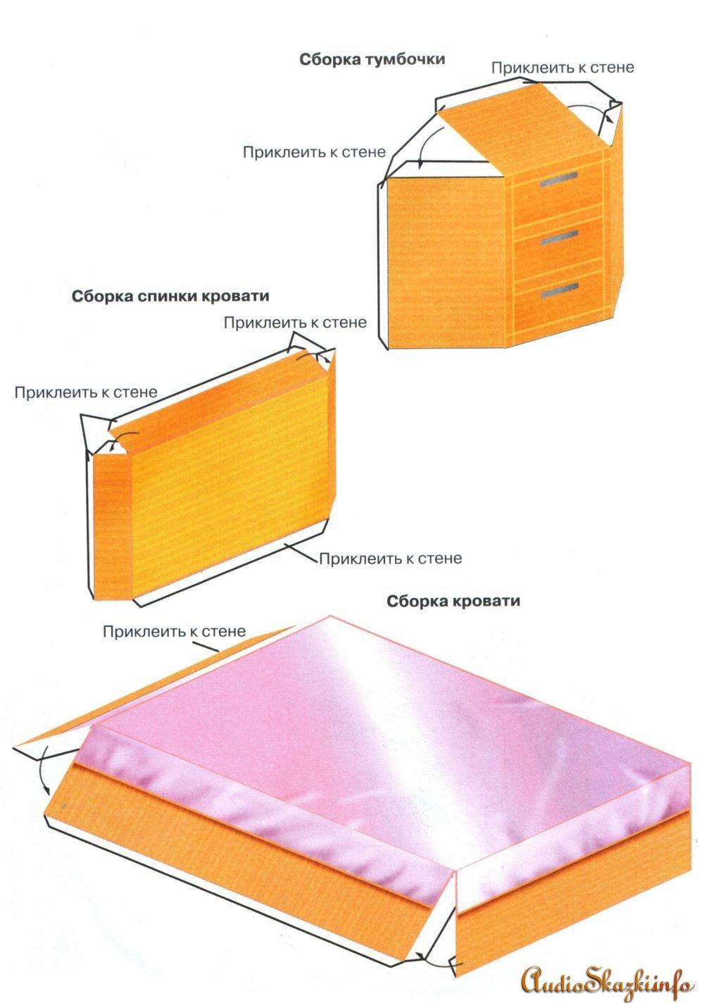 Как сделать диван для кукол из бумаги фото 975