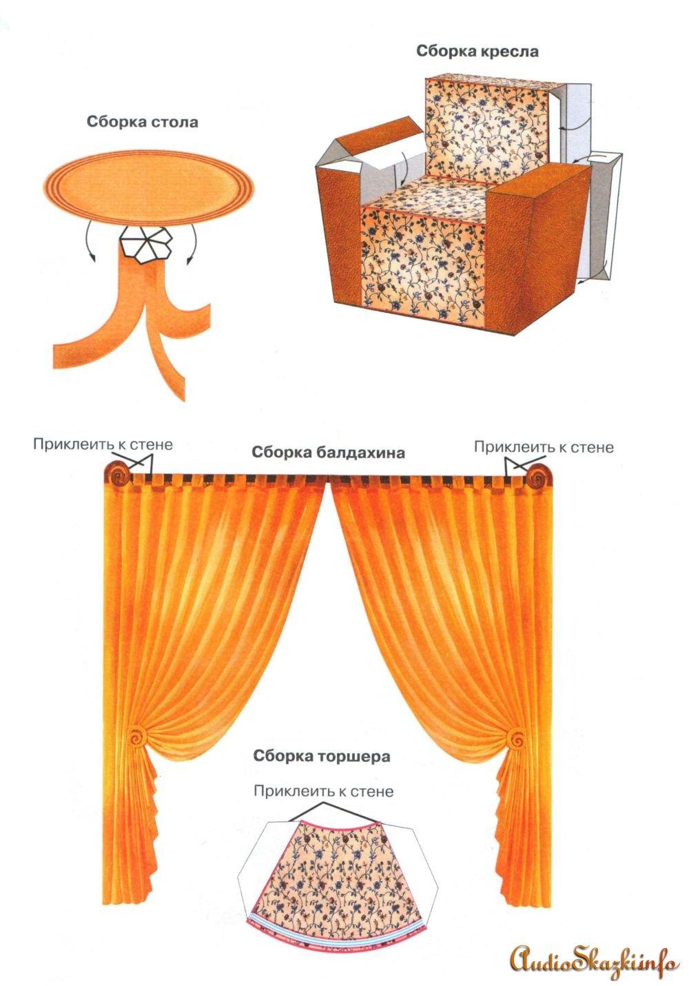 Бумажная спальня для кукол.
