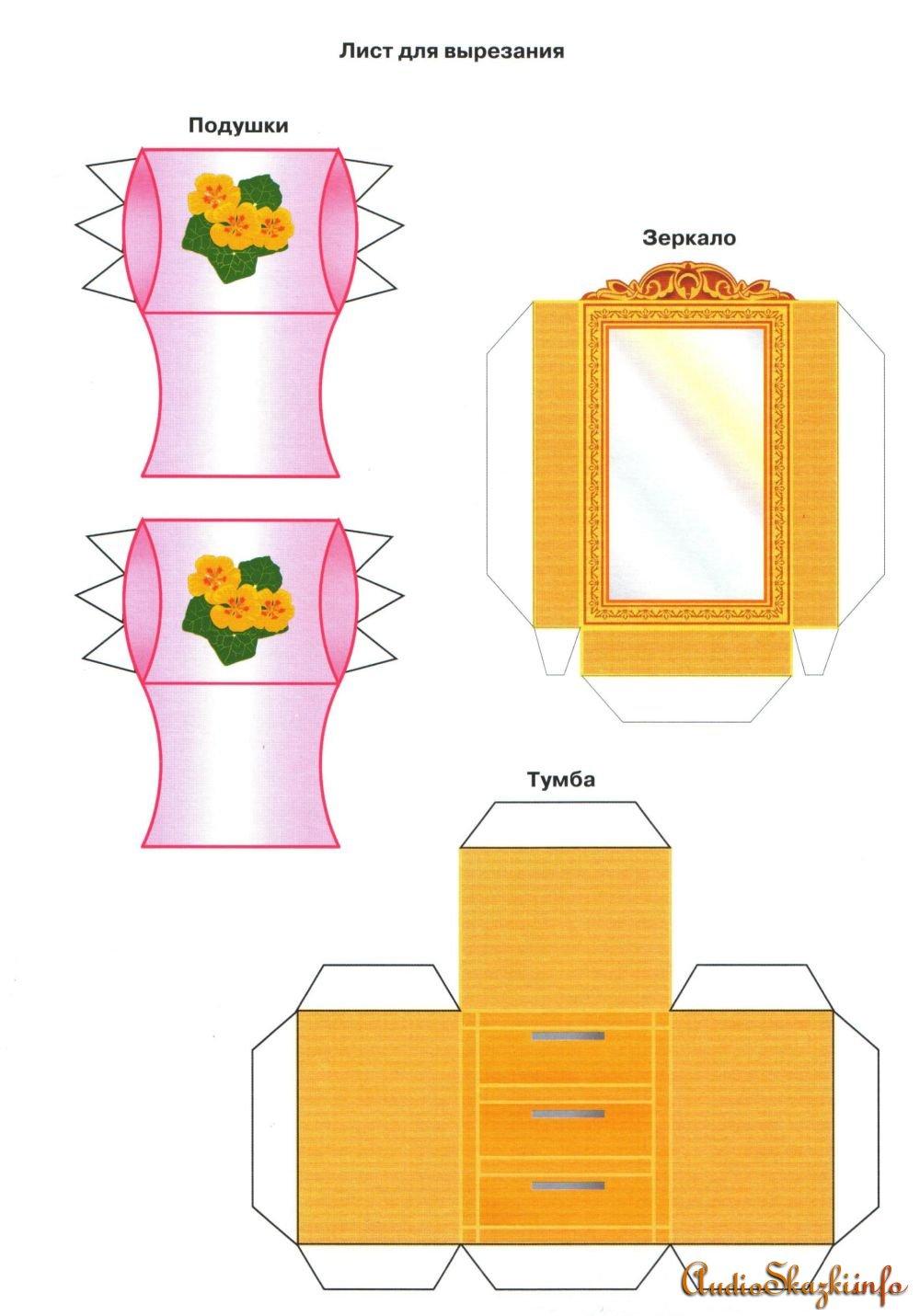 Мебель из бумаги руками схемы