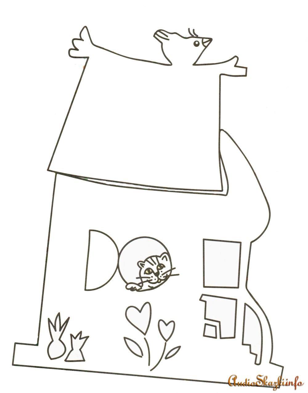 Шаблон домика
