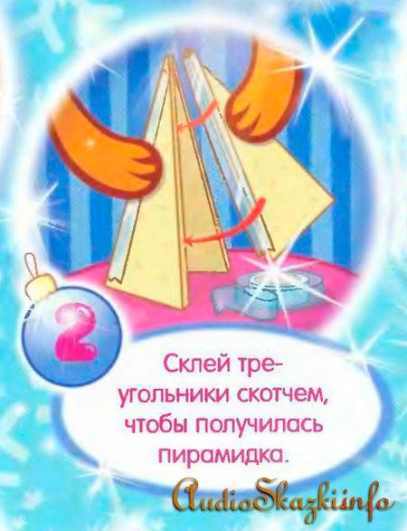 Новогодняя ёлка своими руками