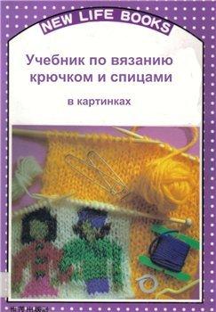 Разное: Учебник по вязанию крючком и спицами в картинках