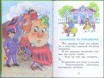 "Детские книги ""Паровозик из Ромашково"""