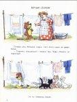 """Детские книги """"Приключения Пифа. Новые приключения Пифа."""""""