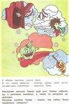 """Детские книги """"Приключения козлёнка Тряма. Красивые слова."""""""