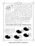 Раскраска: 100 головоломок, лабиринтов, ребусов
