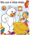 Раскраска: Сказочная раскраска малышам