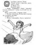 Детские книги: Маша-растеряша