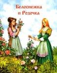 Детские книги: Сказки братьев Гримм