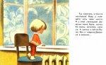 Детские книги: Варежка