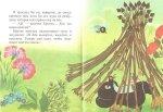 Детские книги: Приключения Кротика