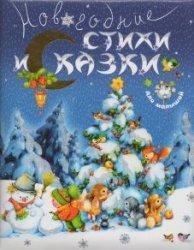Новогодние стихи и сказки