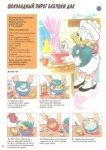 Детские книги: Секреты кухни Дональда Дака