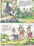 Детские книги: Как стать большим