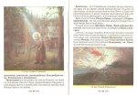 Детские книги: Что сказать ребенку о боге. Первые шаги в православие.