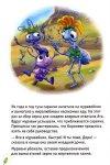 Любимые сказки Walt Disney. Выпуск № 41. Приключения Флика