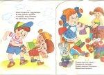 Детские книги: Весёлые частушки