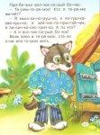 Детские книги: Теремок.Читаем по слогам.