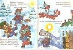 Детские книги: Загадки для малышей. Зимой и летом одним цветом.