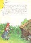 Детские книги: Три медведя
